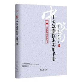 中医师临床必备丛书:中医急诊临床实用手册