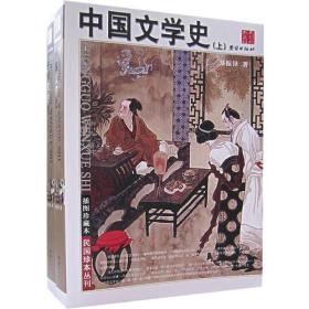 民国珍本丛刊:中国文学史(上下)(插图珍藏本)