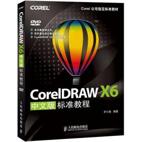正版二手CoreIDRAWX6中文版标准教程9787115295866