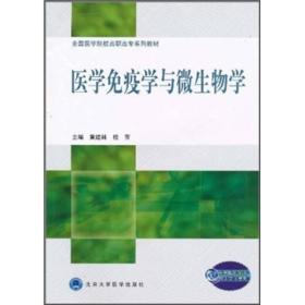 医学免疫学与微生物学黄建林北京大学医学出版社9787565900310