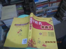 好姓名 好孩子  中国商业出版社  小16开   34-2号