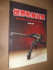 世界枪械经典