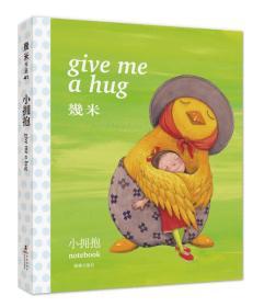 小拥抱:笔记书