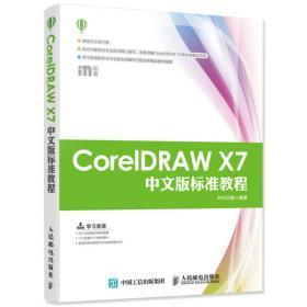 CorelDRAWX7中文版标准教程