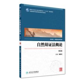 自然辩证法概论(第2版/中医药研究生)