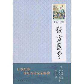 经方医学(第3卷)