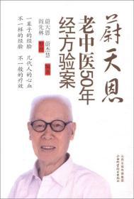 蔚天恩老中医50年经方验案