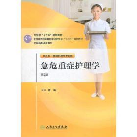 急危重癥護理學(第二版/五年一貫制護理)