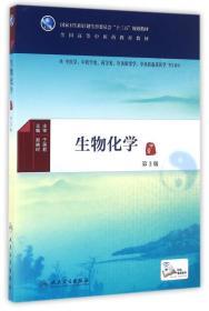 生物化学(第3版/本科中医药类/配增值)