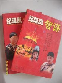 纪晓岚智谋/全两册/2000年/九品WL023