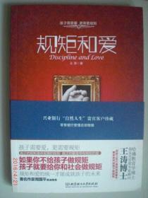 规矩和爱/王涛/2013年/九品带书腰/A197
