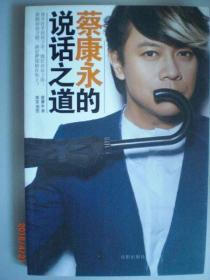 蔡康永的说话之道/2010年/九品/WL210