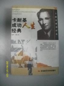 卡耐基成功人生经典/蔺红英/2002年/九品/WL223
