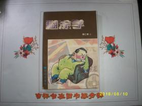 糊涂学/吴仁甫/1999年/九品封一有笔迹