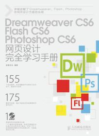 Dreamweaver CS6、Flash CS6、Photoshop CS6网页设计完全学习手册