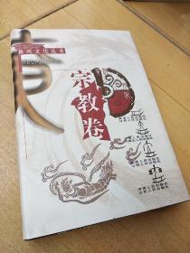 黄河文化丛书--宗教卷【精装·仅印3000册·一版一印】46
