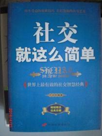 社交就这么简单/丁川/2009年/九品/WL90