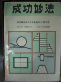 成功妙法/吕书平/1990年/九品/WL105