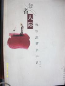 智者人际/谢镇泽/2004年/