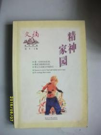 文摘精品典藏/精神家园//2001年/