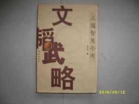文韬武略-三国智慧今用/灵光/2000年/
