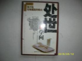处世的学问/方州/2004年/