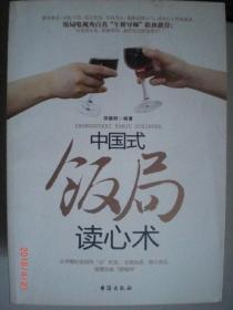 中国式饭局读心术/郑德明/2011年/九品/WL90