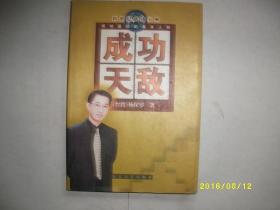 成功天敌/杨保罗/1999年/