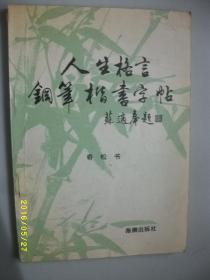 人生格言钢笔楷书字帖/奇松/1993年/九品/WL144