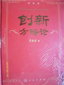创新方略论/王永生/2011年/10品(精装)