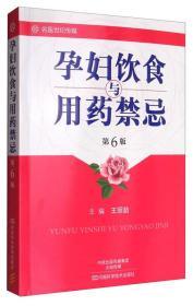 孕妇饮食与用药禁忌(第6版)