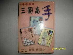 智读三国-三国高手/朱忆源/2001年/