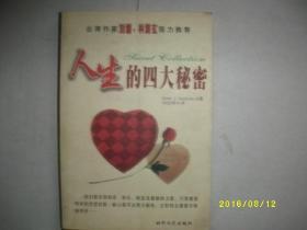 人生的四大秘闻/刘启明译/1999年