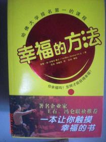 幸福的方法/泰勒本 沙哈尔博士/2008年/九品/WL105