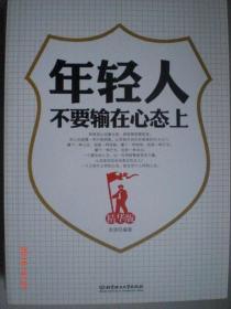 年轻人不要输在心态上/龙柒/2011年/九品/WL91