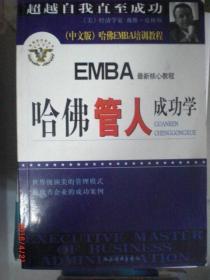 哈佛管人成功学(中文版)/EMBA培训教程/2002年//WL91