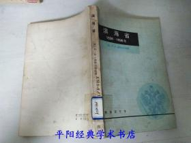 滨海省 1856-1898年