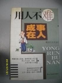 用人不难成事在人/隋晓明/2001年/九品/WL223