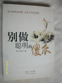 别做聪明的傻瓜/张吉刚/2010年/全新/WL015