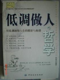 低调做人的哲学/张振学/2008年/九品/WL91