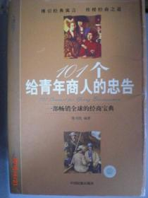 101个给青年商人的忠告/陈书凯/2004年/WL91