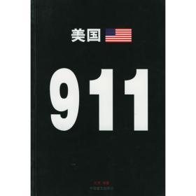 美国9.11
