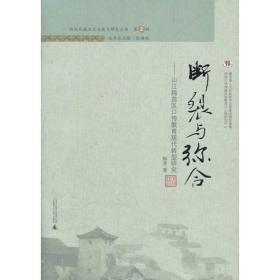 【正版】断裂与弥合:山江纯苗区口传教育现代转型研究 陈雪著