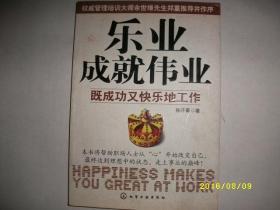 乐业成就伟业-即成功又快乐地工作/孙汗青/2008年/九品/WL235