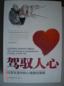 驾驭人心/梁汉桥/2009年/九品/WL90