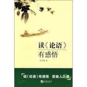 正版二手正版读《论语》有感悟王少农9787802135444