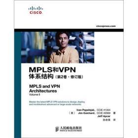 MPLS 和VPN 体系结构【第2卷·修订版】