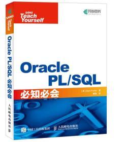 Oracle PL/SQL必知必会