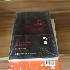 血族2:坠落