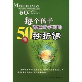 每个孩子都应当学习的50堂挫折课 王丹二手 中国书籍出版社 97875